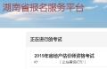 湖南2019年房地产估价师准考证打印入口已开通