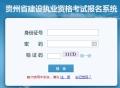 贵州2019年房地产估价师准考证打印入口已开通