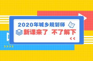 2020年城乡规划师新课来了 不了解下