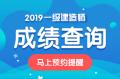 上海2019年一级建造师合格标准出来了吗?是多少分?