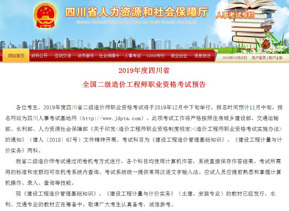 水利造价工程师查询_四川省2019年二级造价师考试报名预告
