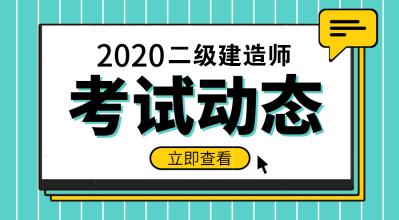 2020二級建造師