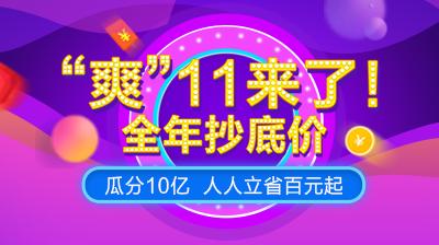 """""""爽""""十一活动 预付定金 惊喜多多"""