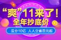 """""""爽""""11来临:精品好礼11抽取 低价好课11畅享"""