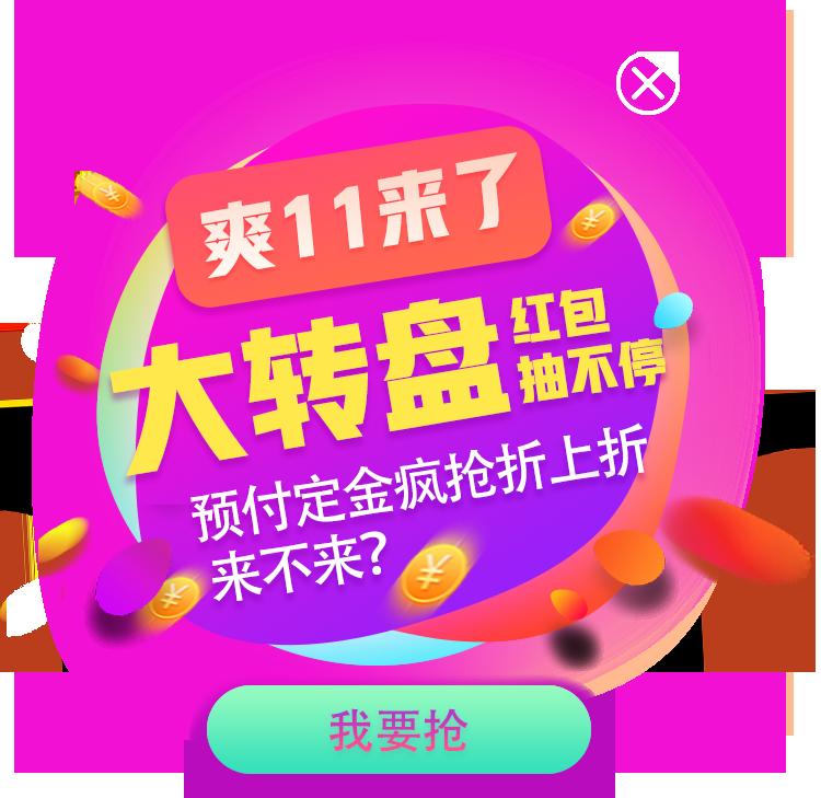 爽11.11来了,建工网为您十亿津贴大放送!