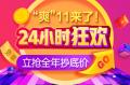 """建设工程教育网""""爽""""十一活动24:00截止!记得及时支付尾款"""