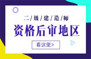 江西鹰潭2019年二建现场复核时间