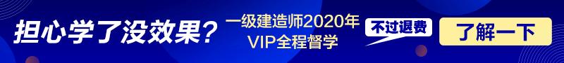 2020一建VIP全新课程