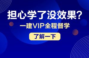 VIP课程