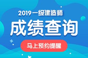 【滚动】2019年昌吉州一级建造师成绩查询时间会在什么时候公布?