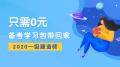 【0元课】一级建造师备考学习包快来领取!