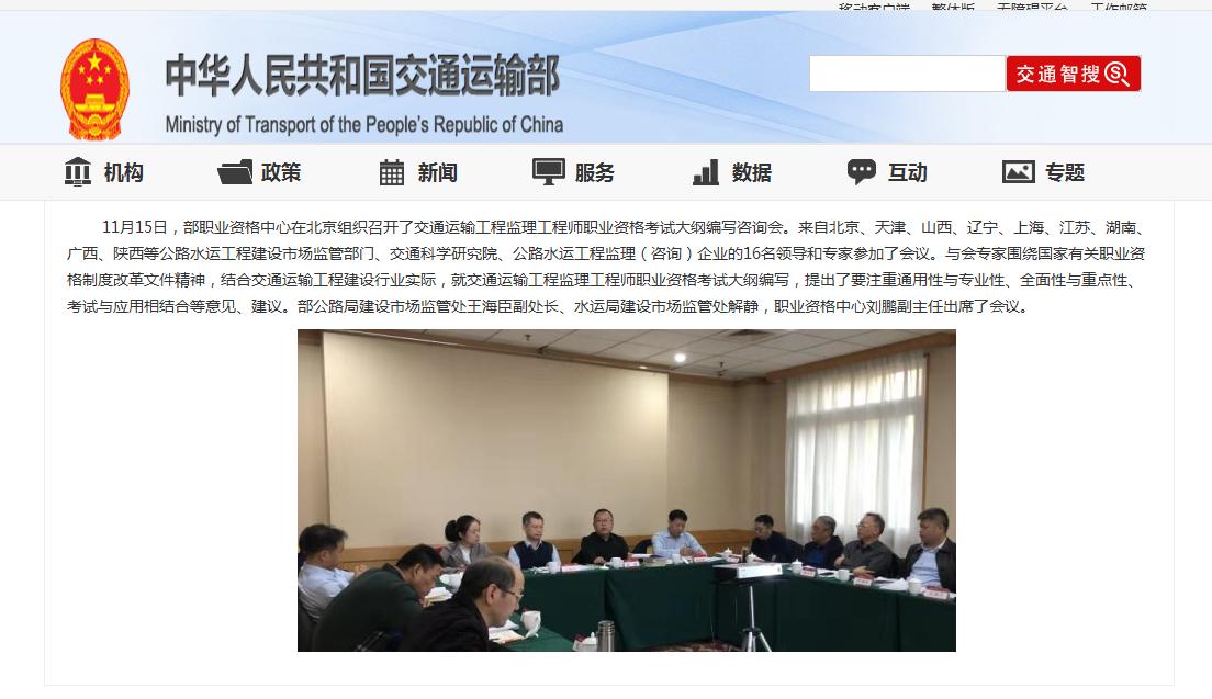交通运输工程监理工程师职业资格考试大纲编写咨询会在北京召开