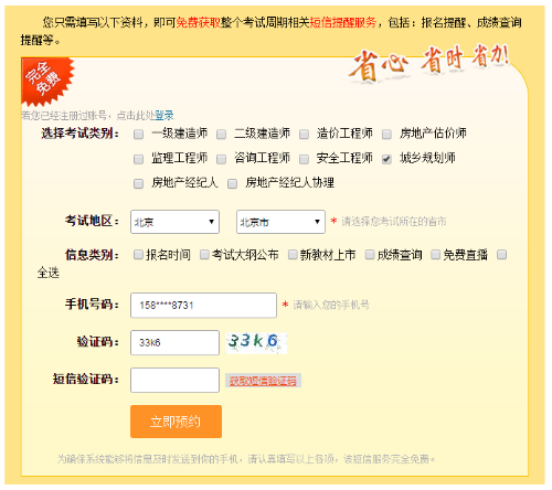 庆阳市2019年城乡规划师的考试成绩查询时间、入口