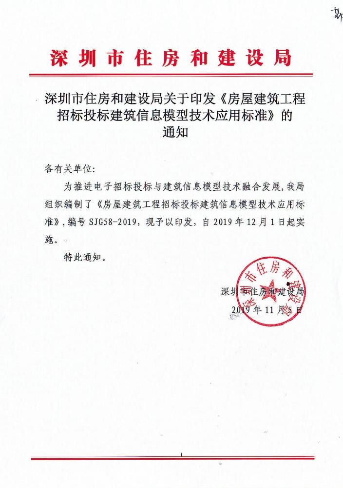 深圳BIM又出新标准-招投标BIM技术应用标准