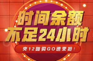爽12爽12狂欢—嗨购捞金大作战!