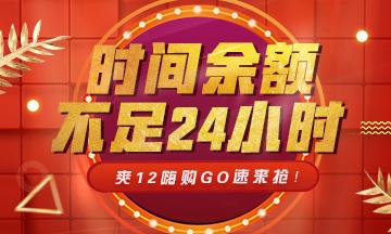 爽12狂欢—嗨购捞金大作战!