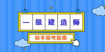 【新手知晓】一级建造师报名条件及考试流程!