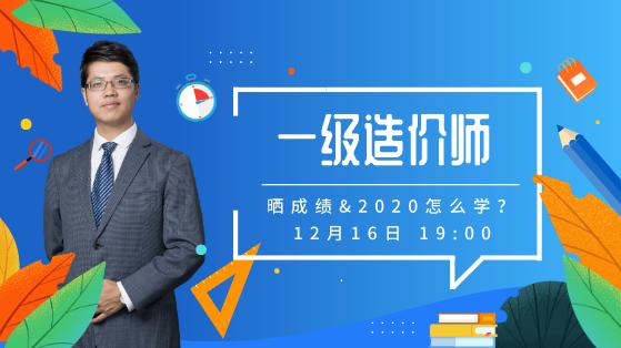 2019一级造价师晒成绩&2020怎么学?