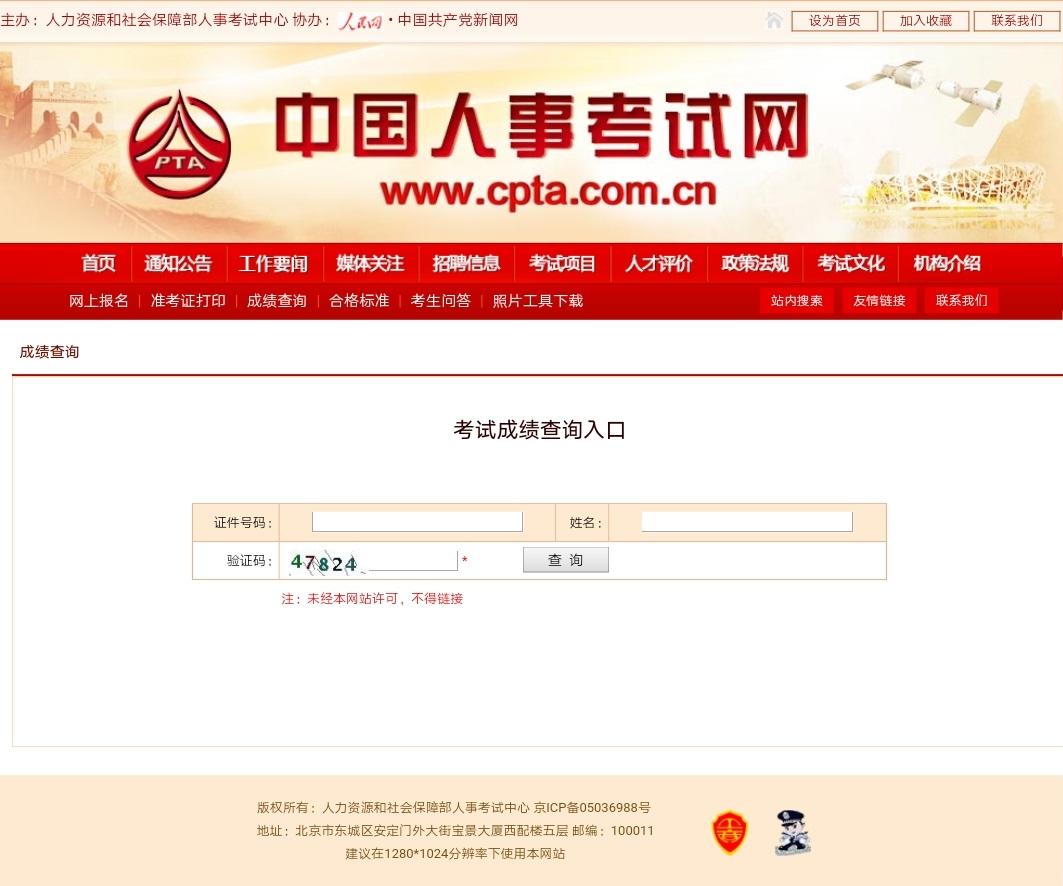 2020年陕西省城乡规划师考试分数
