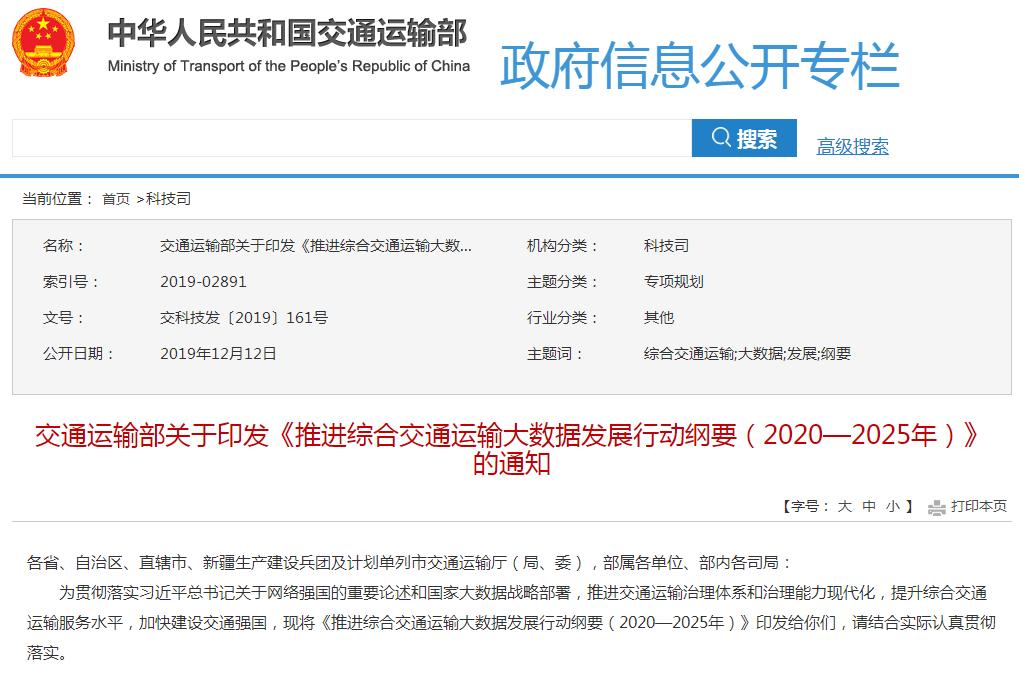 交通运输部关于印发《推进综合交通运输大数据发展行动纲要(2020—2025年)》的通知