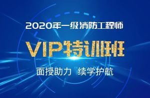 2020一级消防工程师VIP特训班招生中