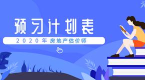 2020年辽宁省营口房地产估价师考试报名相关事宜