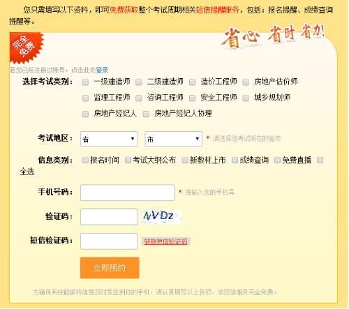 2019年辽宁营口安全工程师成绩查询预约方式有几种