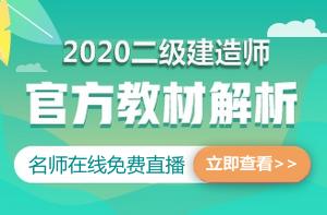 2020年二级建造师新版教材法规科目变化幅度约12%