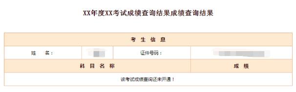 中国人事考试网一建查分标题更新!一建查分或即将开始!
