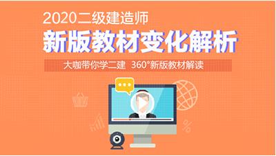 2020年北京二级建造师新版教材出来了吗?