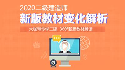 2020年深圳二级建造师考试教材改版了吗?