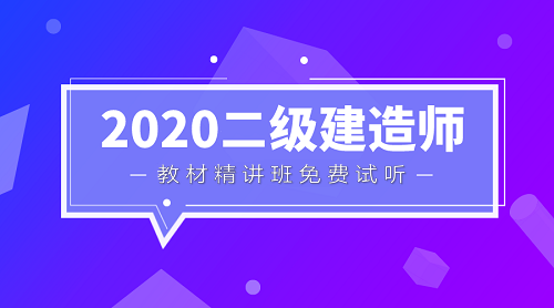 2020二建教材精讲班课程开通 呼朋唤友来听课