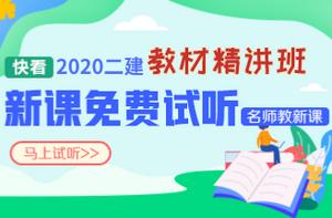 2020二建教材精讲班新课开通