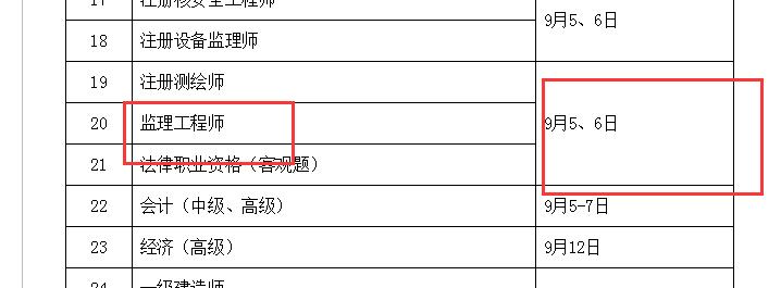 河南省监理工程师考试时间图片