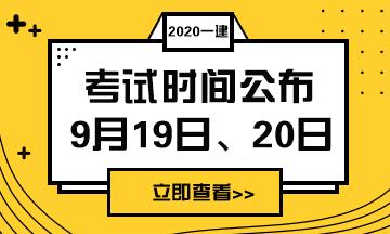 辽宁2020年一级建造师考试时间是