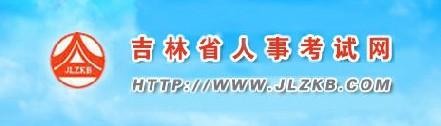 二级建造师报名官网—吉林省人事考试网