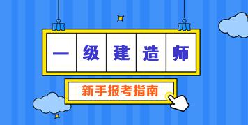 上海报考一建需要什么条件图片