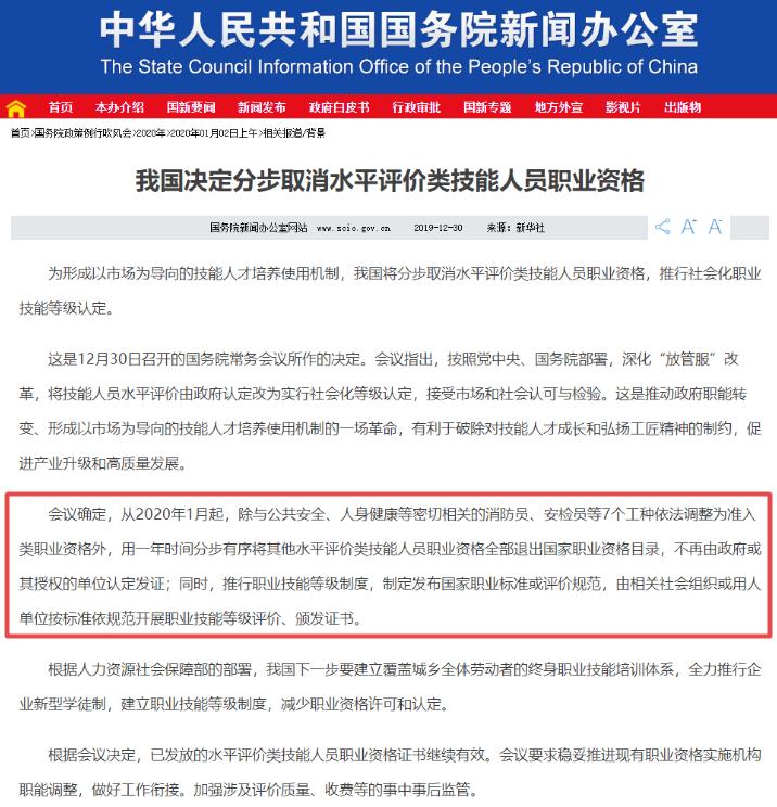 【政策解读】国家取消水平评价类职业资格!咨询工程师要被取消了?