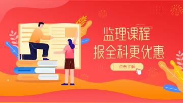 陕西榆林2020年监理工程师报名时间公布了嘛?
