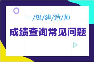 陕西2019年一级建造师合格标准常