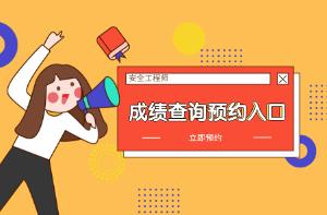湛江2019年安全工程师成绩查询时