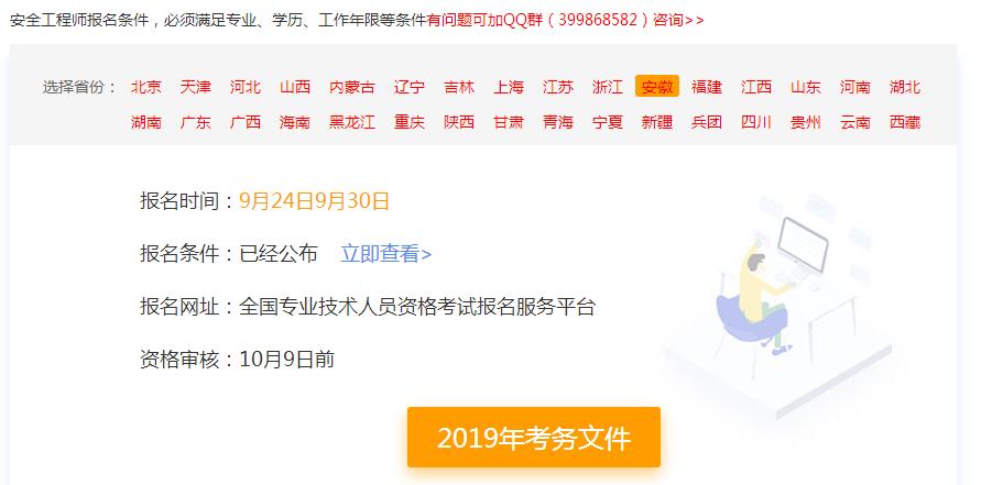 安庆2020年安全工程师报名时间预