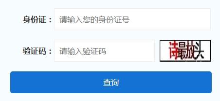 福建省2019年二级建造师考试成绩查询入口