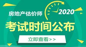 甘肃2020年房地产估价师考试科目
