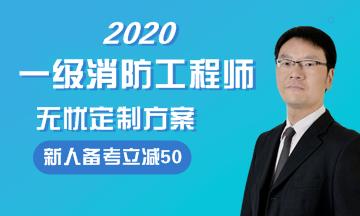 2020一级消防工程师通关新方案