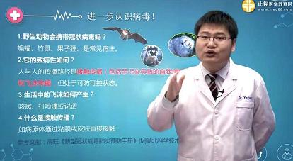 进一步认识新型肺炎病毒