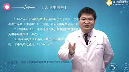 新型肺炎病毒的防护