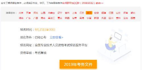 阜阳2020年中级安全工程师报名时