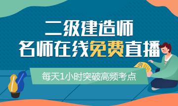 陕西省2020年二级建造师缴费时间