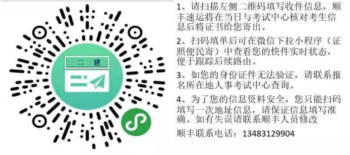 石家庄2019年二级建造师证书领取温馨提示,建议填写邮寄信息